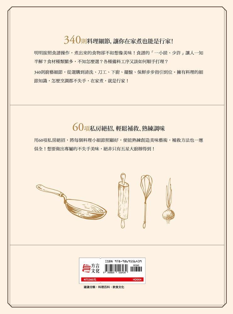 ◤博客來BOOKS◢ 暢銷書榜《推薦》料理細節不失手的美味百科:在家煮,也可以是行家!從備料、洗菜、切工、下鍋到擺盤,每個環節都到位