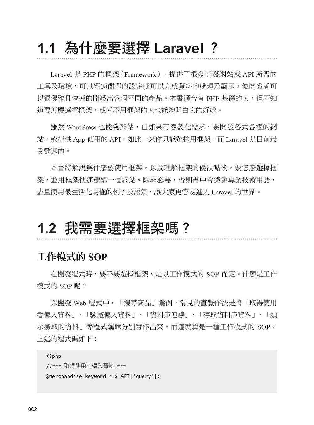 ◤博客來BOOKS◢ 暢銷書榜《推薦》Laravel 5 for beginner 新手道場:優雅運用框架快速開發 PHP 網站