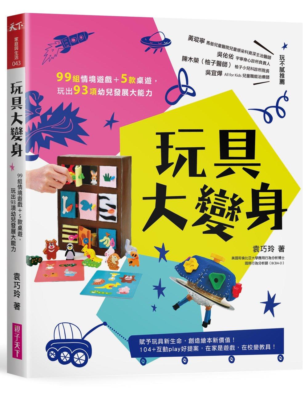 ◤博客來BOOKS◢ 暢銷書榜《推薦》玩具大變身:99組情境遊戲+5款桌遊,玩出93項幼兒發展大能力