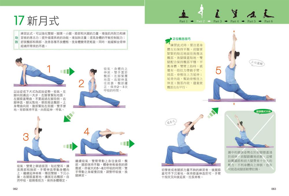 ◤博客來BOOKS◢ 暢銷書榜《推薦》【增量升級版】全圖解正位瑜伽教科書