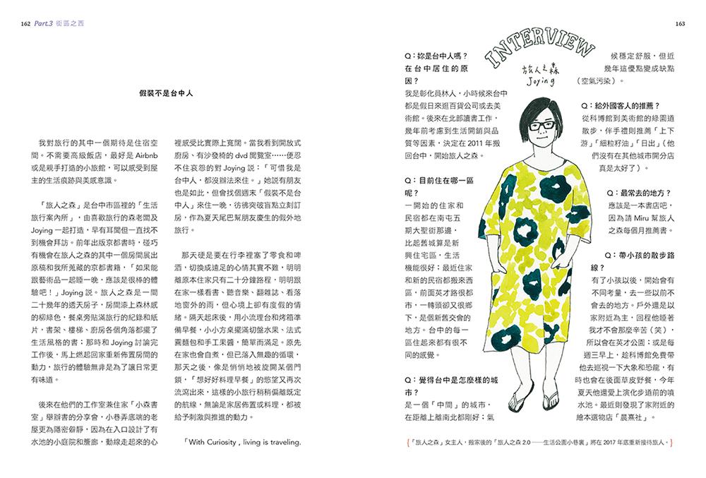 ◤博客來BOOKS◢ 暢銷書榜《推薦》手繪台中日和:快與慢、晴與雨、南與北的中間生活