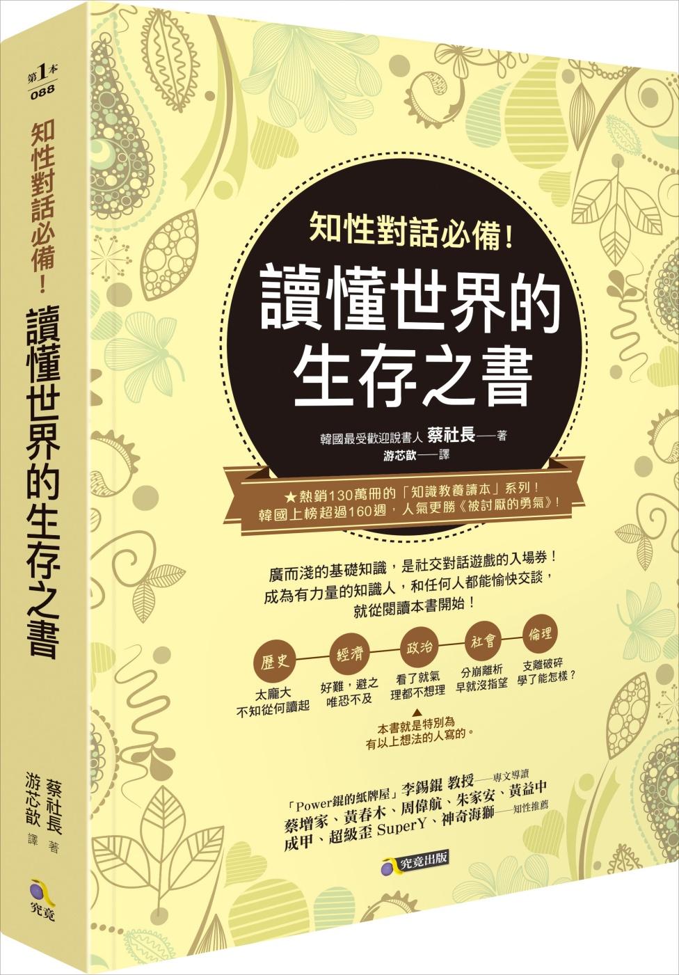知性對話必備!讀懂世界的生存之書