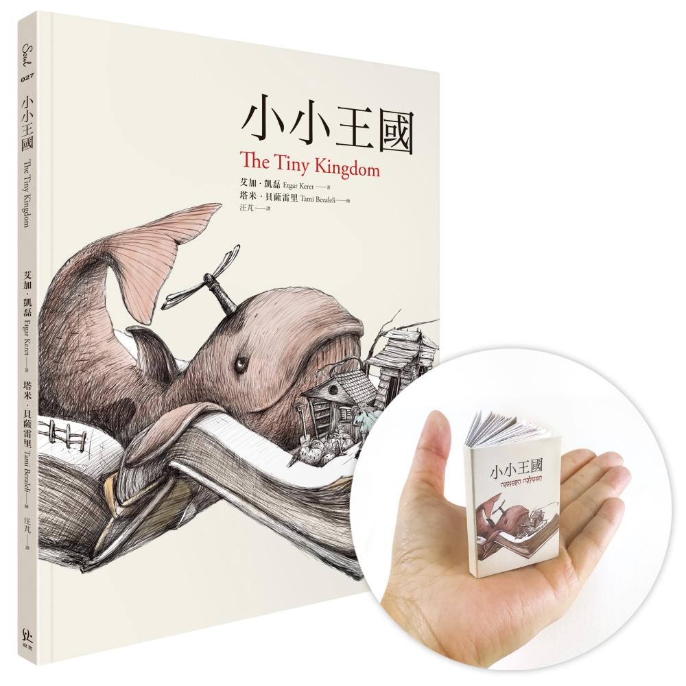 ◤博客來BOOKS◢ 暢銷書榜《推薦》小小王國【精裝書+掌心版袖珍手作書】