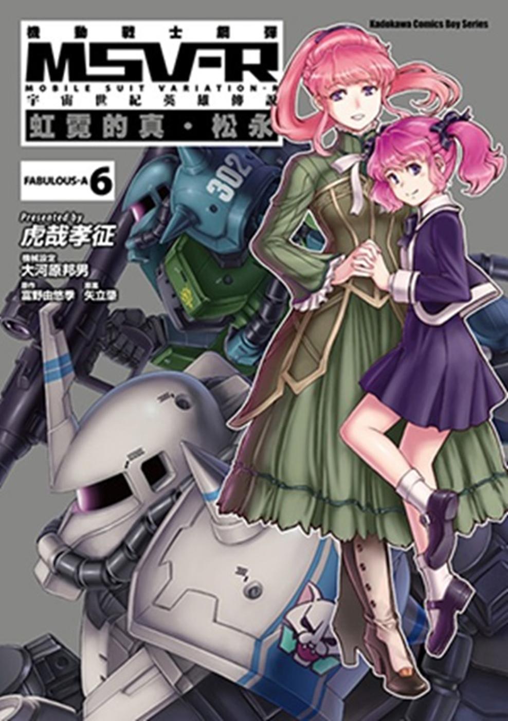 機動戰士鋼彈 MSV-R 宇宙世紀英雄傳說 虹霓的真‧松永 06