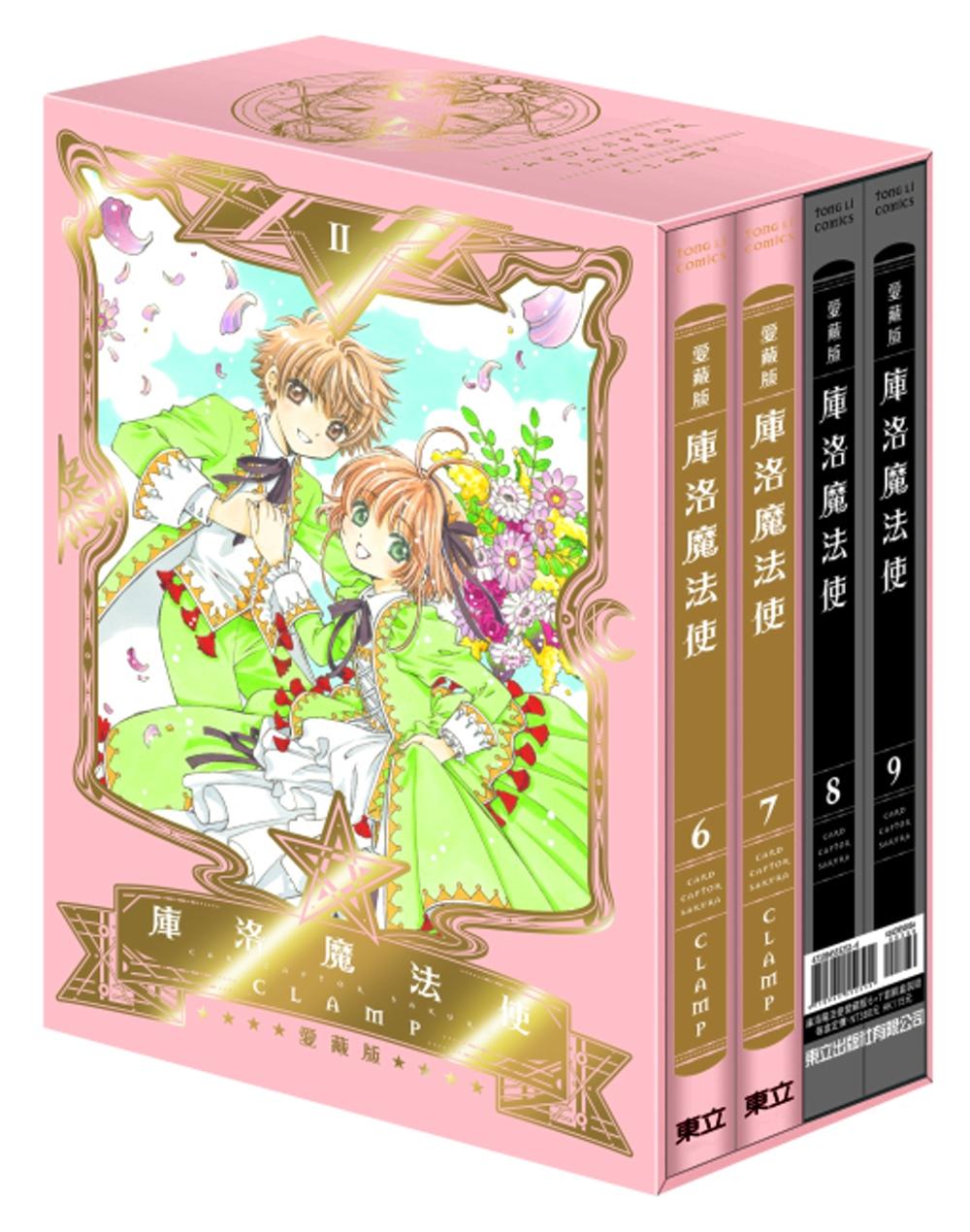 庫洛魔法使 愛藏版 (首刷盒裝版) 6+7