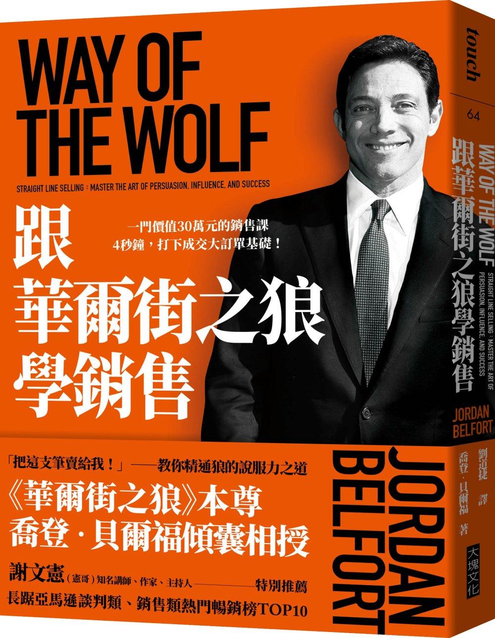 ◤博客來BOOKS◢ 暢銷書榜《推薦》跟華爾街之狼學銷售:一門價值30萬元的銷售課  4秒鐘,打下成交大訂單基礎!