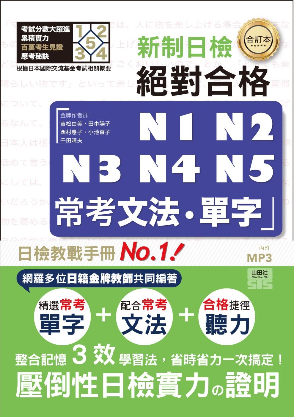 合訂本 新制對應 絕對合格!N1,N2,N3,N4,N5常考文法‧單字 (25K+1MP3)