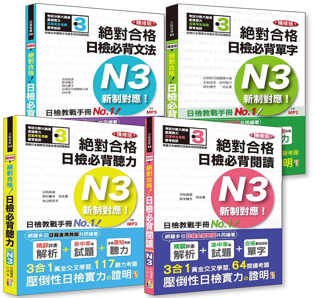 ◤博客來BOOKS◢ 暢銷書榜《推薦》日檢N3套書:精修版 新制對應 絕對合格!日檢必背 [單字,文法,閱讀,聽力] N3熱銷套書(25K+MP3)