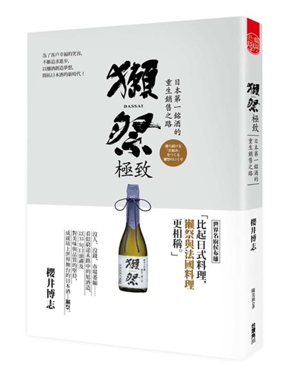 獺祭‧極致 日本第一銘酒的重生銷售之路