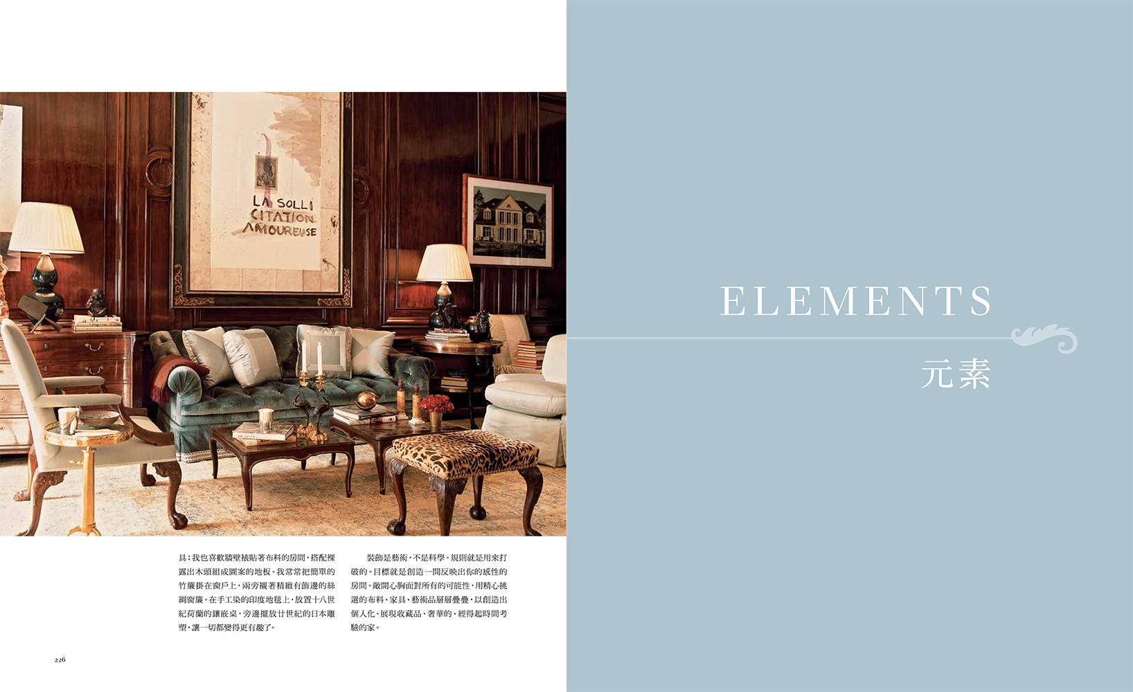 ◤博客來BOOKS◢ 暢銷書榜《推薦》新室內裝潢全書:從基礎到收尾,囊括更多知識、洞察力以及設計典範,是集合一百位設計傳奇、及頂尖設計師的全新100堂必修課。
