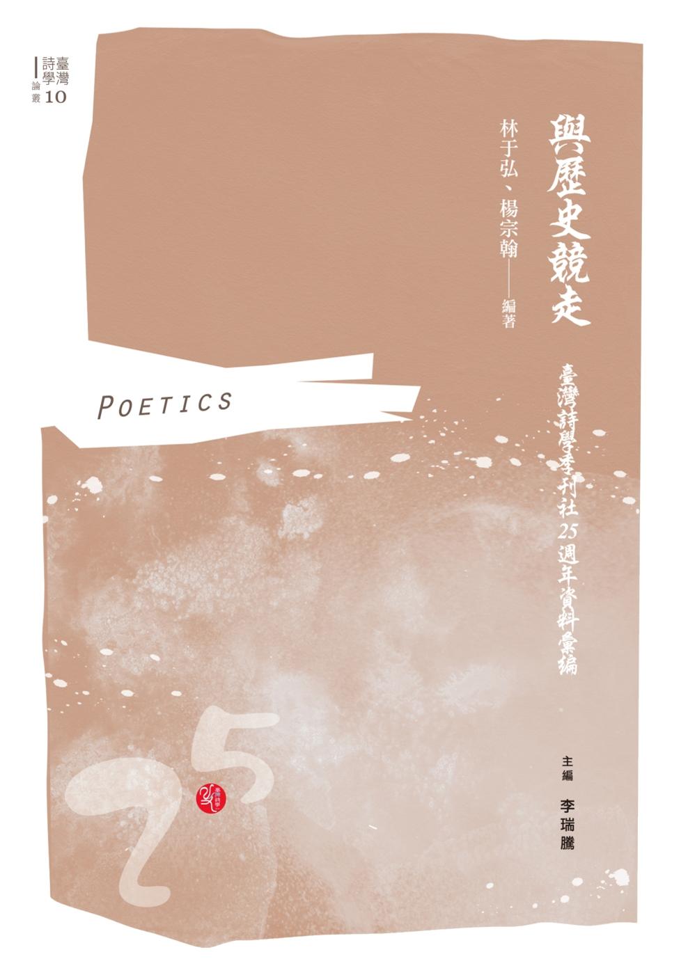 與歷史競走:臺灣詩學季刊社25週年資料彙編