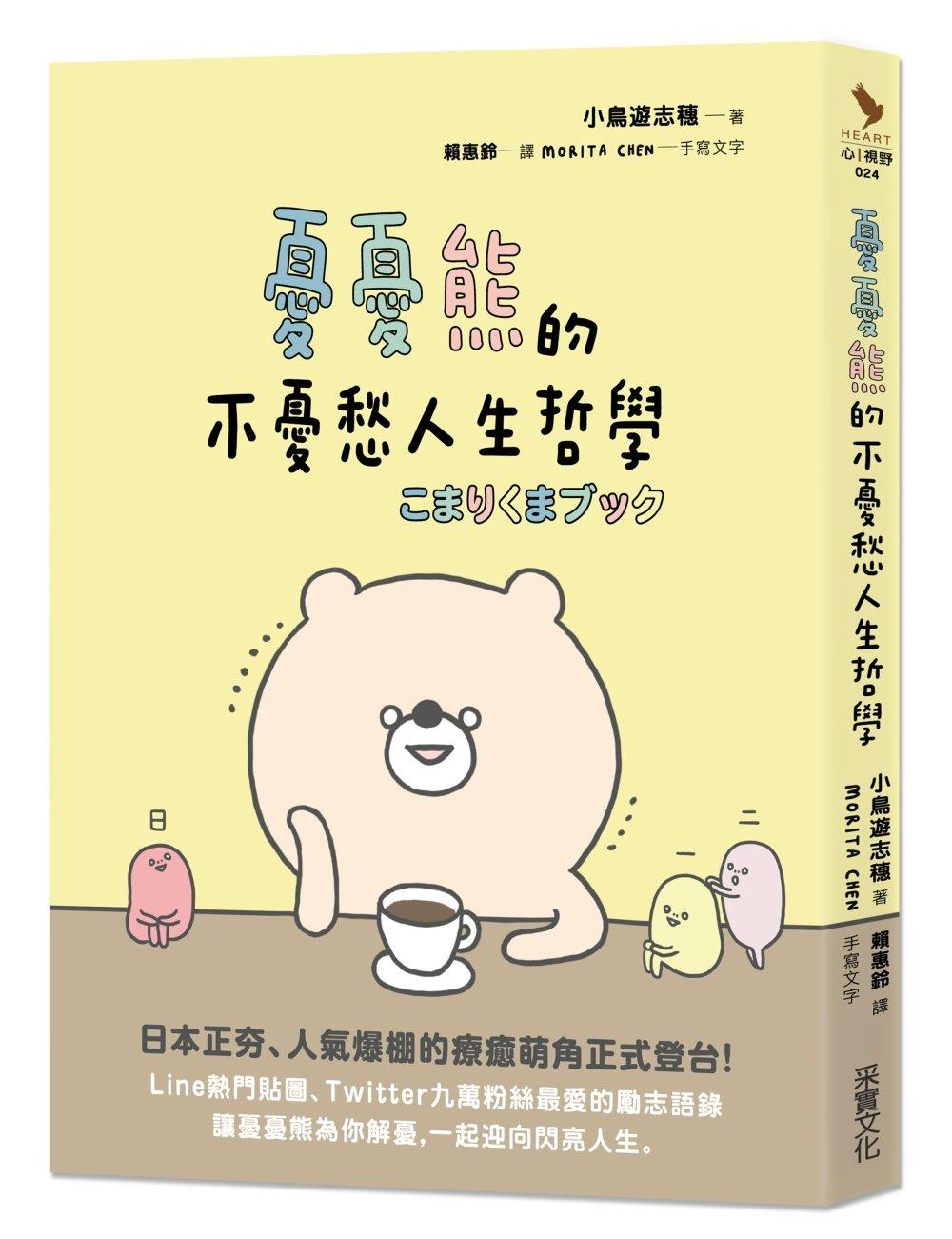 ◤博客來BOOKS◢ 暢銷書榜《推薦》憂憂熊的不憂愁人生哲學