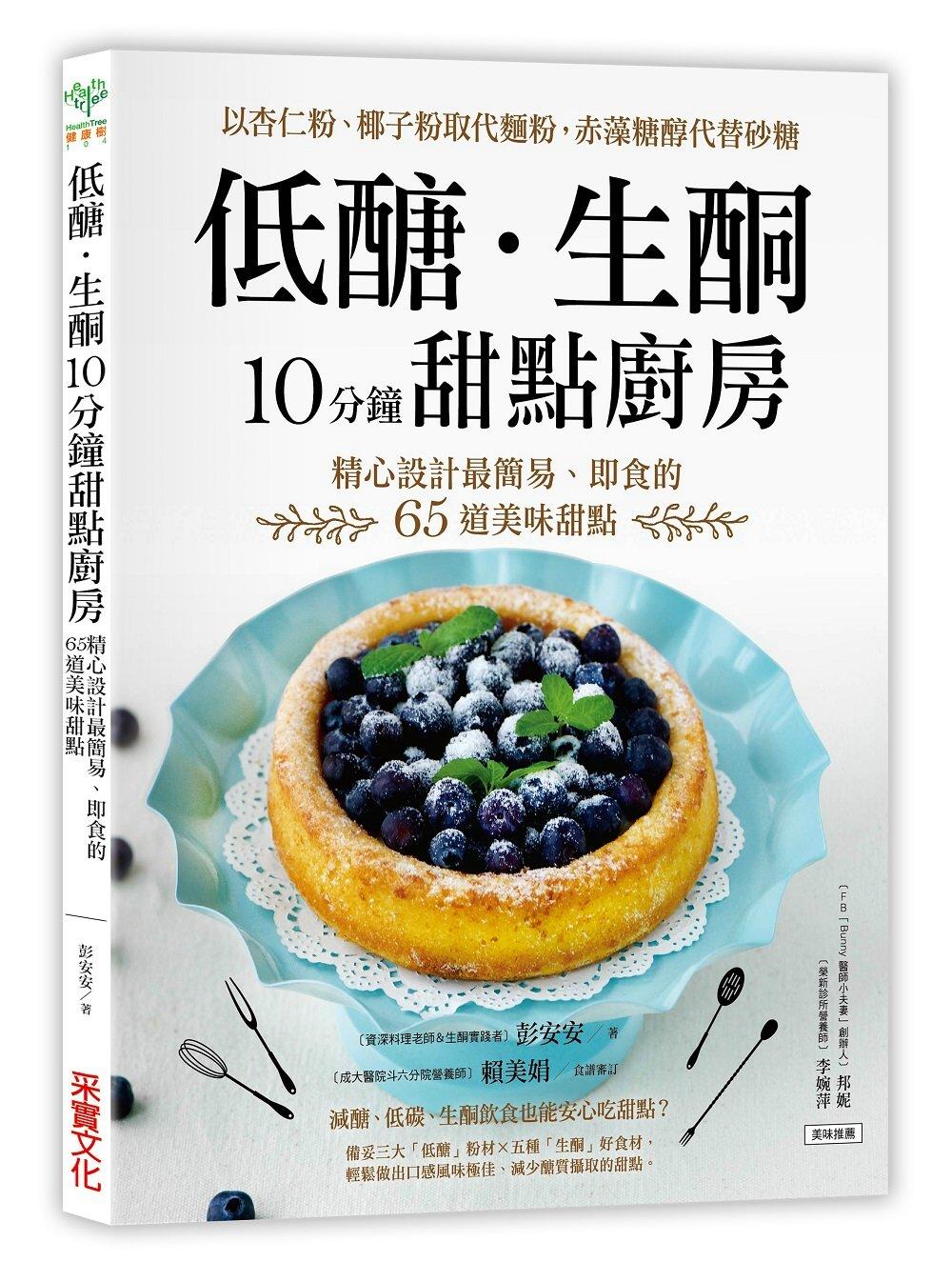 ◤博客來BOOKS◢ 暢銷書榜《推薦》低醣.生酮10分鐘甜點廚房:以杏仁粉、椰子粉取代麵粉,赤藻糖醇代替精緻砂糖,精心設計最簡易、即食的65道美味甜點