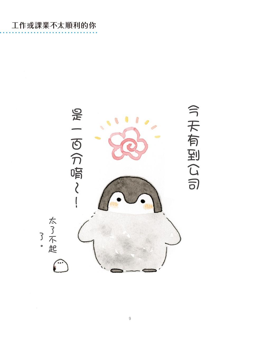 ◤博客來BOOKS◢ 暢銷書榜《推薦》正能量企鵝Koupen Chan