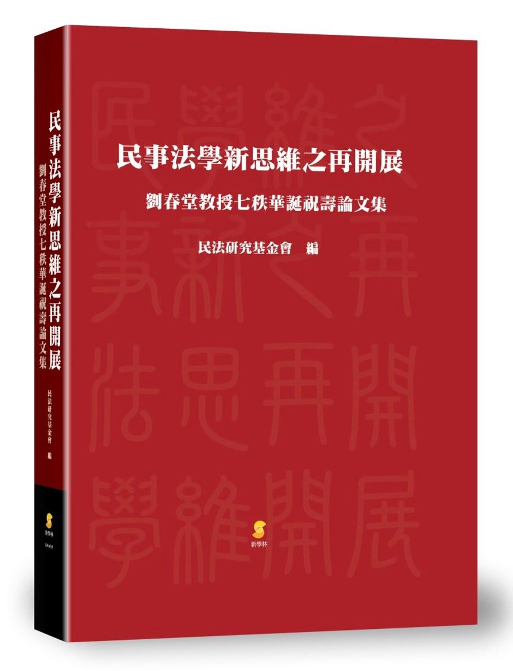 ◤博客來BOOKS◢ 暢銷書榜《推薦》民事法學新思維之再開展:劉春堂教授七秩華誕祝壽論文集