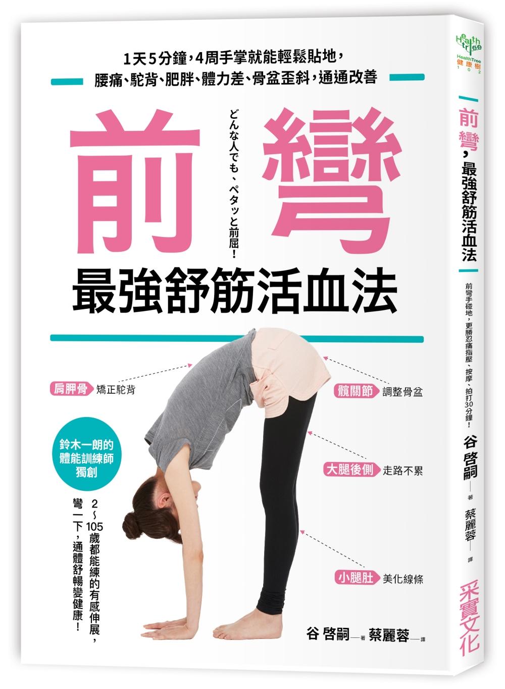 ◤博客來BOOKS◢ 暢銷書榜《推薦》前彎,最強舒筋活血法:1天5分鐘,4周手掌就能輕鬆貼地,腰痛、駝背、肥胖、體力差、骨盆歪斜,通通改善