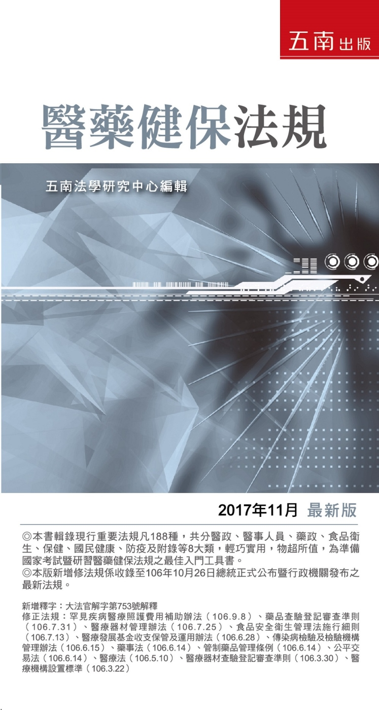 ◤博客來BOOKS◢ 暢銷書榜《推薦》醫藥健保法規:2017年11月版(21版)