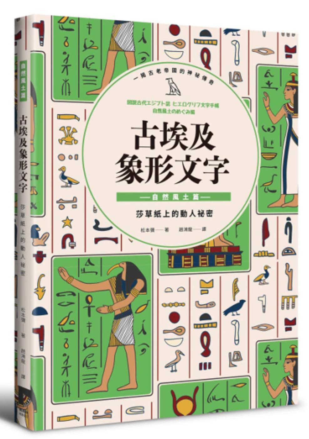 ◤博客來BOOKS◢ 暢銷書榜《推薦》古埃及象形文字 自然風土篇
