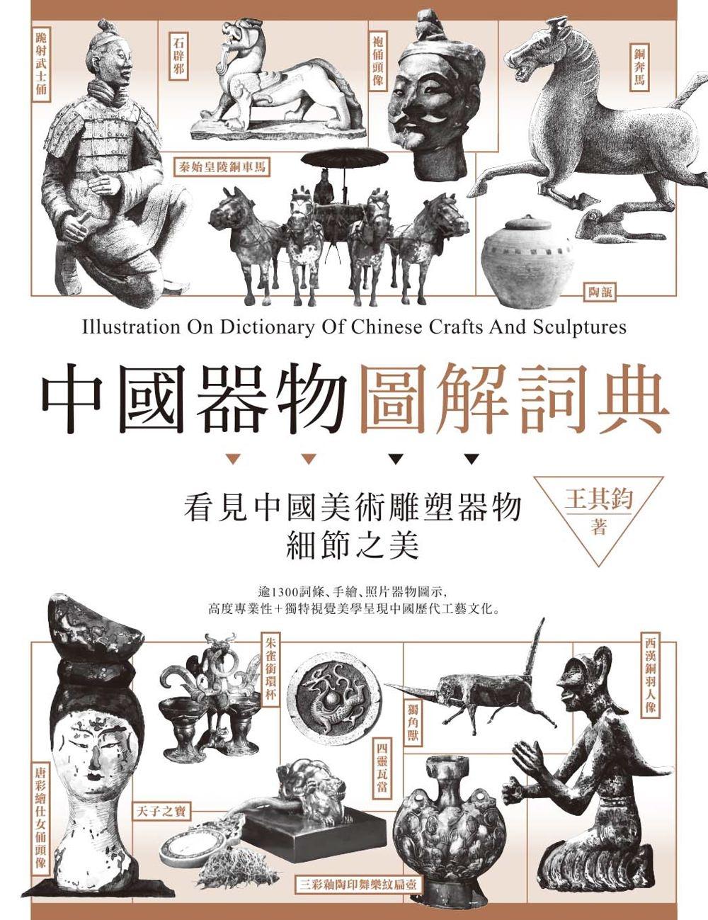 ◤博客來BOOKS◢ 暢銷書榜《推薦》中國器物圖解詞典