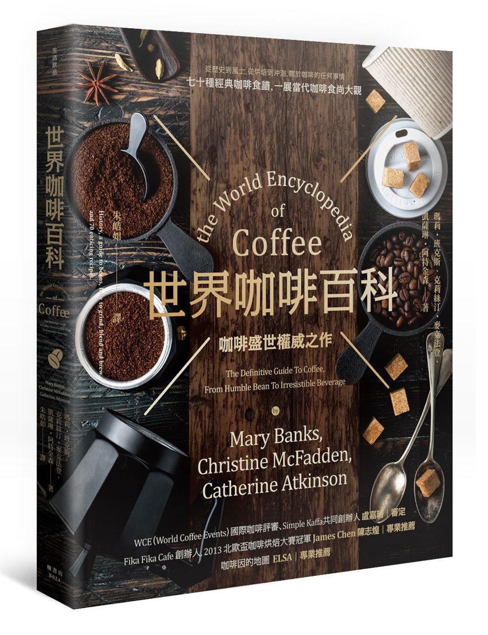 ◤博客來BOOKS◢ 暢銷書榜《推薦》世界咖啡百科
