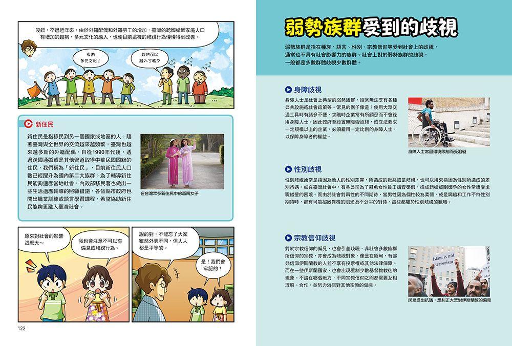◤博客來BOOKS◢ 暢銷書榜《推薦》漫畫大英百科【文明文化】(1~4集)