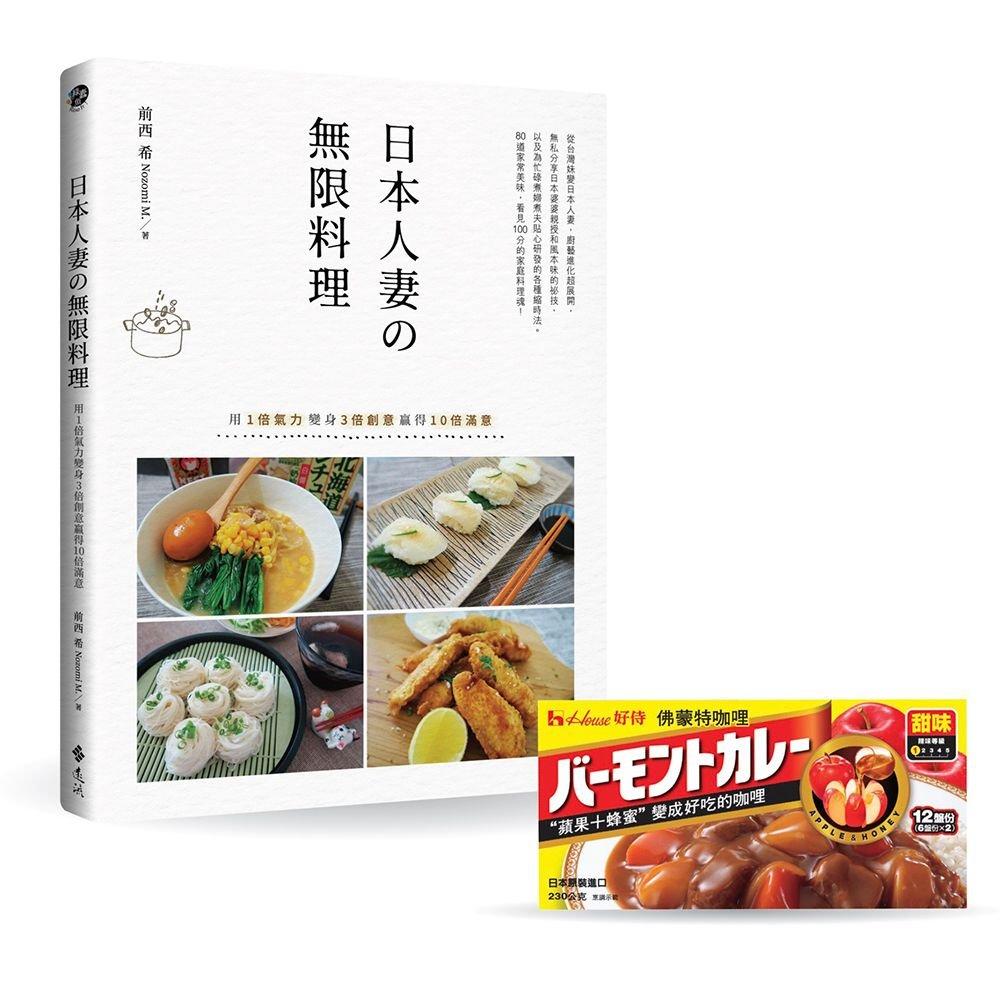 ◤博客來BOOKS◢ 暢銷書榜《推薦》日本人妻の無限料理:用1倍氣力變身3倍創意贏得10倍滿意(加贈「House好侍佛蒙特咖哩塊」)