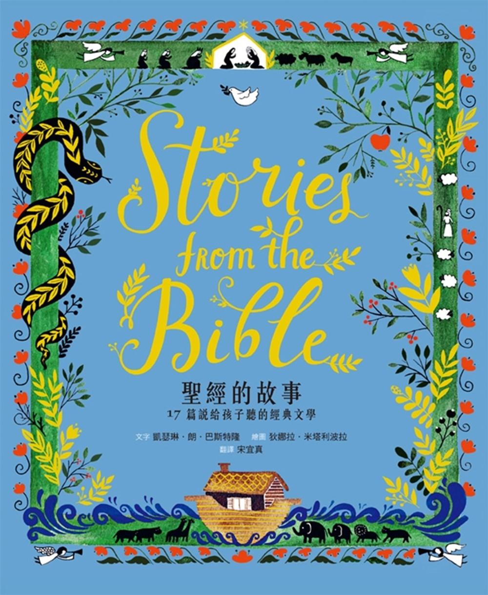 ◤博客來BOOKS◢ 暢銷書榜《推薦》聖經的故事:17篇說給孩子聽的經典文學