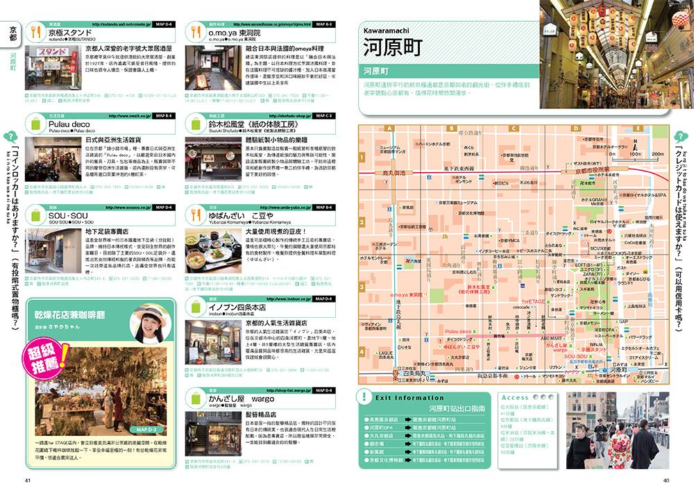 ◤博客來BOOKS◢ 暢銷書榜《推薦》京阪奈地鐵遊(2018最新版)