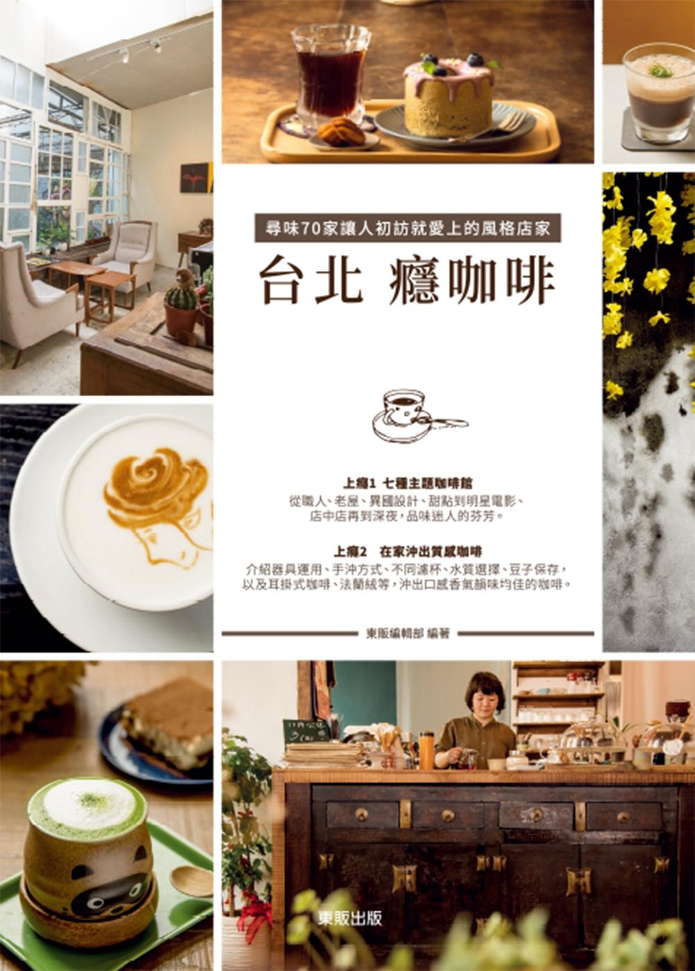 ◤博客來BOOKS◢ 暢銷書榜《推薦》台北癮咖啡,尋味70家讓人初訪就愛上的風格店家