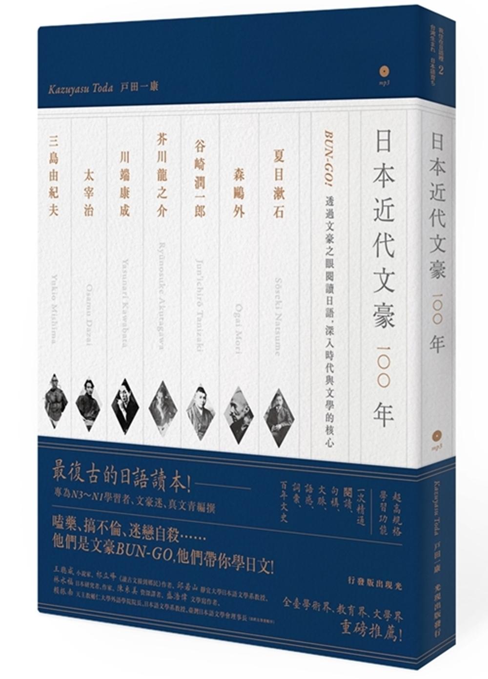 ◤博客來BOOKS◢ 暢銷書榜《推薦》日本近代文豪100年:BUN-GO!透過文豪之眼閱讀日語,深入時代與文學的核心(1書1MP3)
