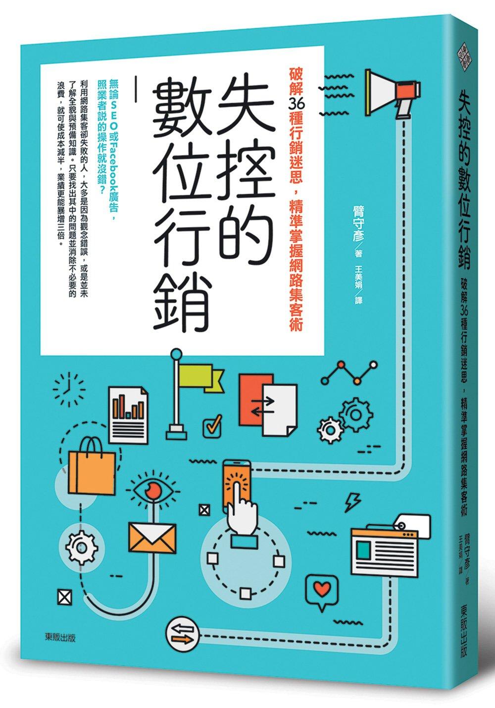 ◤博客來BOOKS◢ 暢銷書榜《推薦》失控的數位行銷:破解36種行銷迷思,精準掌握網路集客術