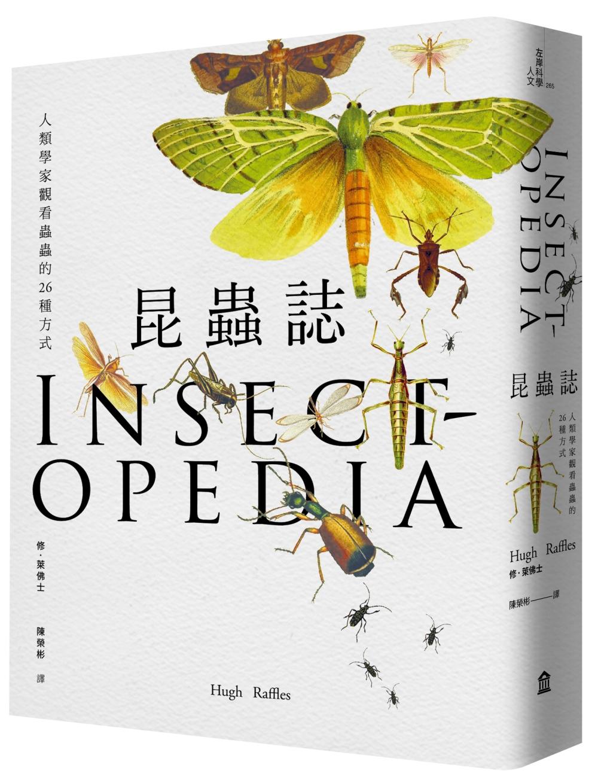 ◤博客來BOOKS◢ 暢銷書榜《推薦》昆蟲誌:人類學家觀看蟲蟲的26種方式