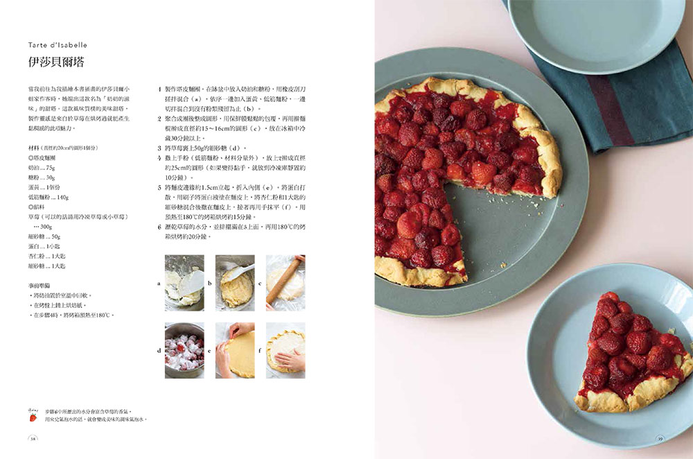 ◤博客來BOOKS◢ 暢銷書榜《推薦》幸福限定‧美味草莓甜點書