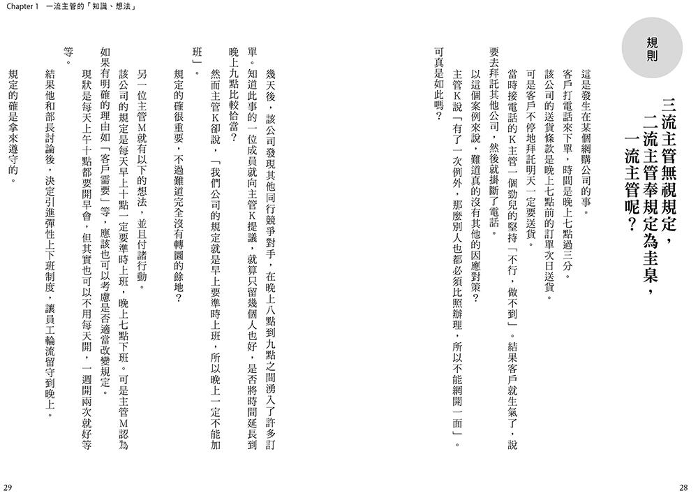 ◤博客來BOOKS◢ 暢銷書榜《推薦》日本王牌經理人教你如何把豬隊友帶成神助手:提高部下動力、打造優秀團隊,一流主管的48個帶人心法