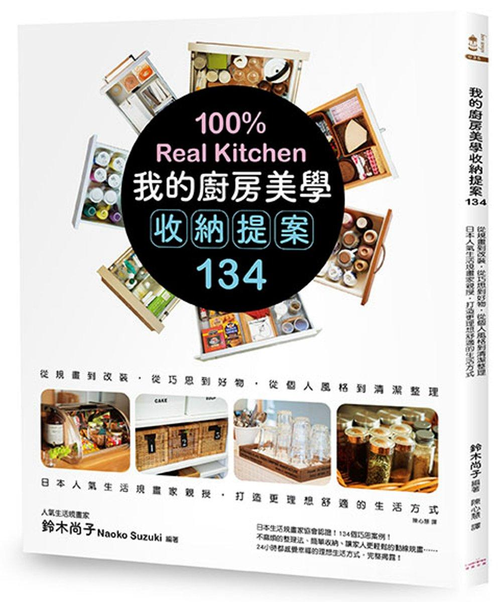 ◤博客來BOOKS◢ 暢銷書榜《推薦》我的廚房美學收納提案134:從規畫到改裝,從巧思到好物,從個人風格到清潔整理,日本人氣生活規畫家親授,打造更理想舒適的生活方式
