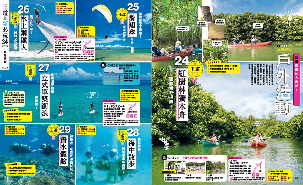 ◤博客來BOOKS◢ 暢銷書榜《推薦》沖繩超導覽2018