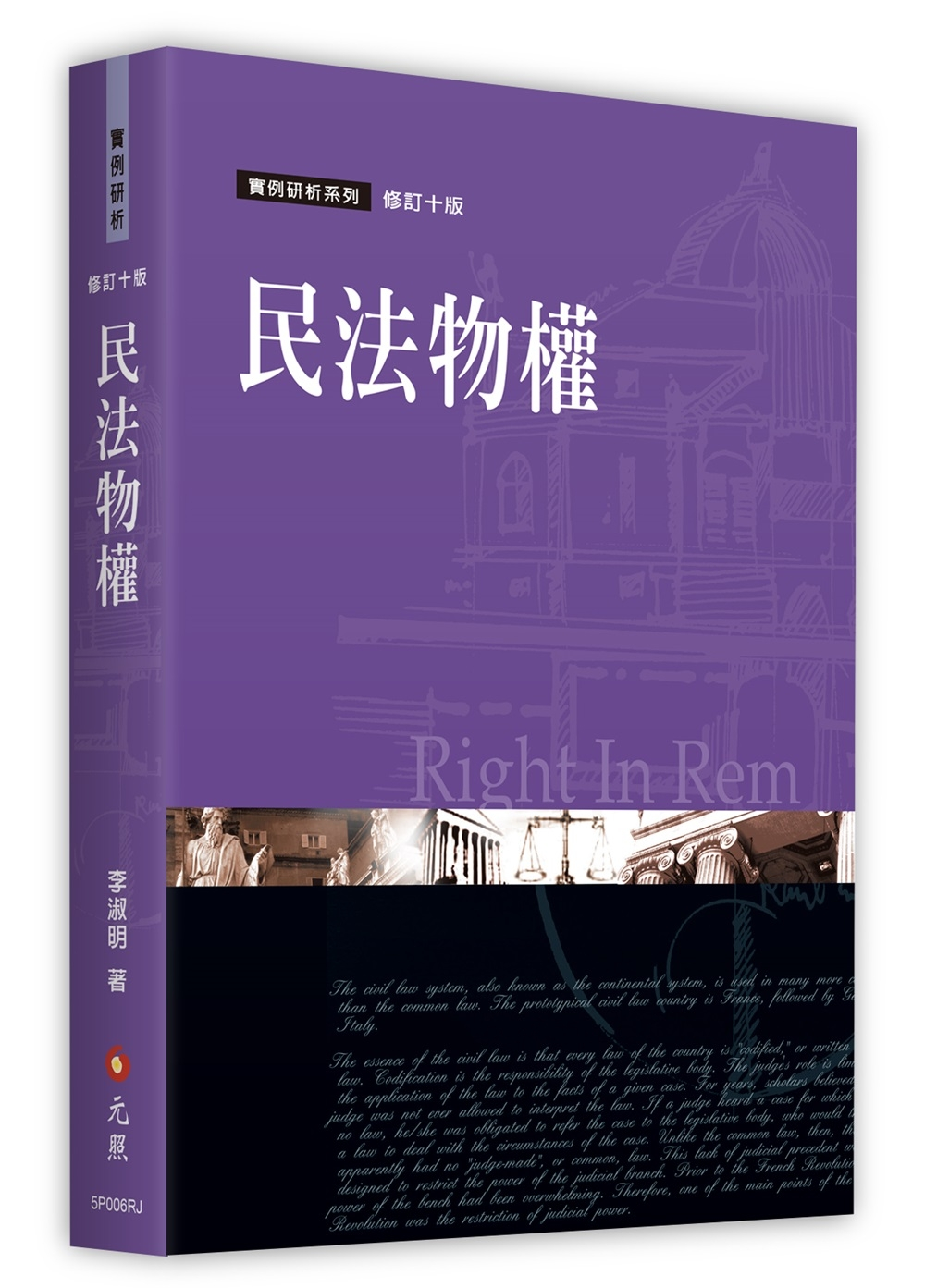 ◤博客來BOOKS◢ 暢銷書榜《推薦》民法物權(十版)