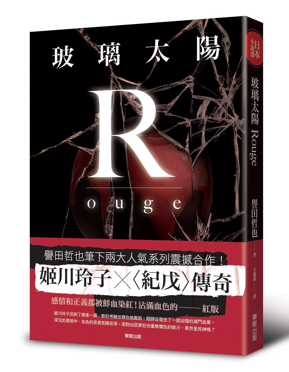 ◤博客來BOOKS◢ 暢銷書榜《推薦》玻璃太陽Rouge