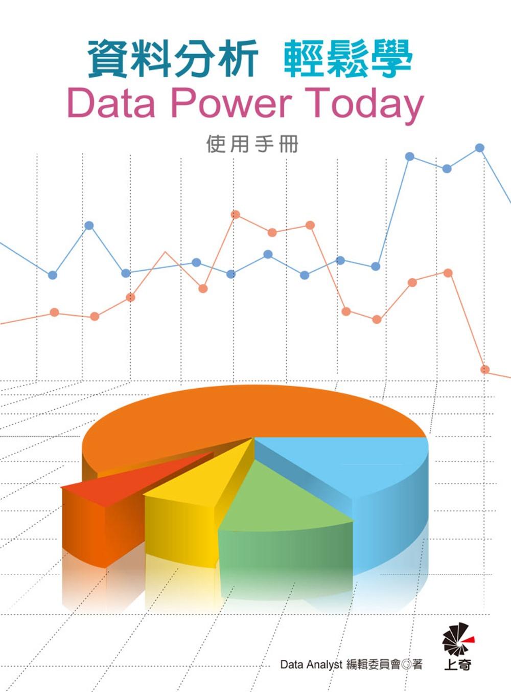資料分析輕鬆學:Data Power Today使用手冊
