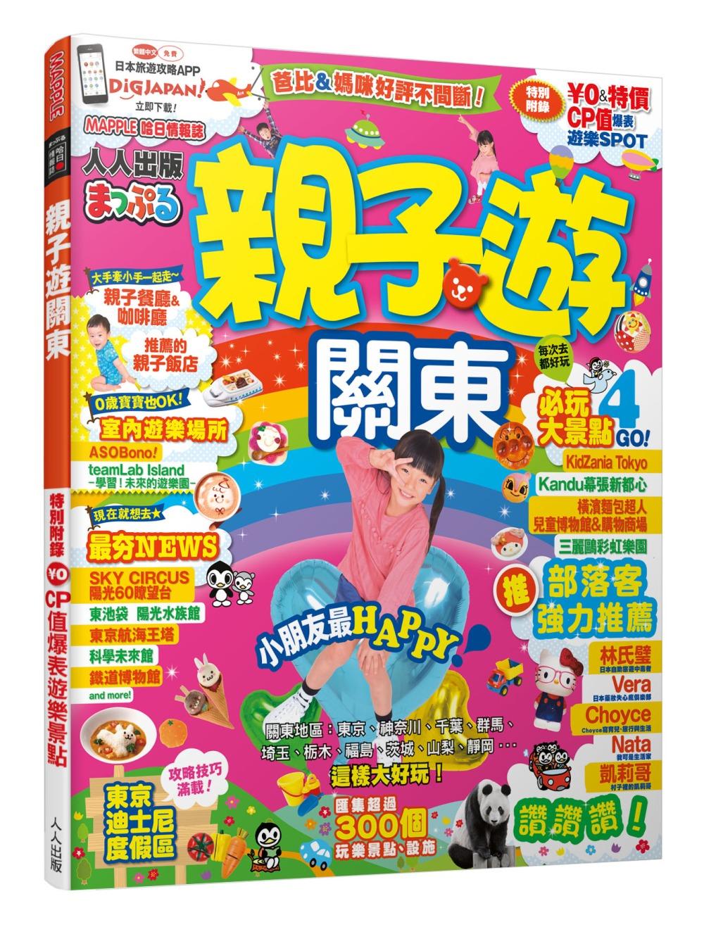 《親子遊關東:MM哈日情報誌系列7》 商品條碼,ISBN:9789864611294
