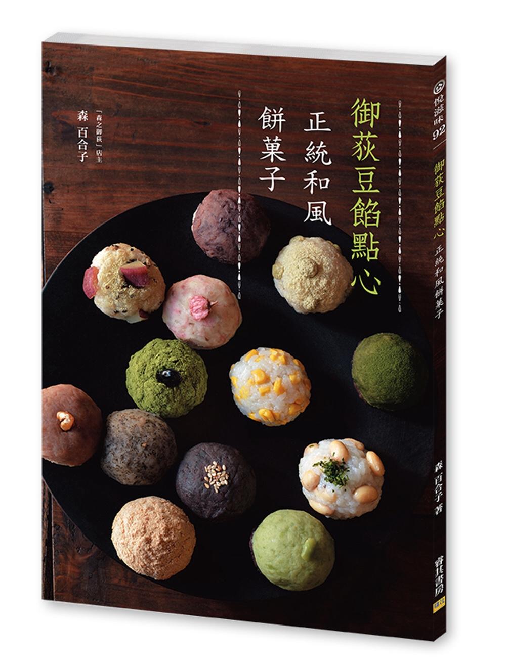 ◤博客來BOOKS◢ 暢銷書榜《推薦》御荻豆餡點心:正統和風餅菓子