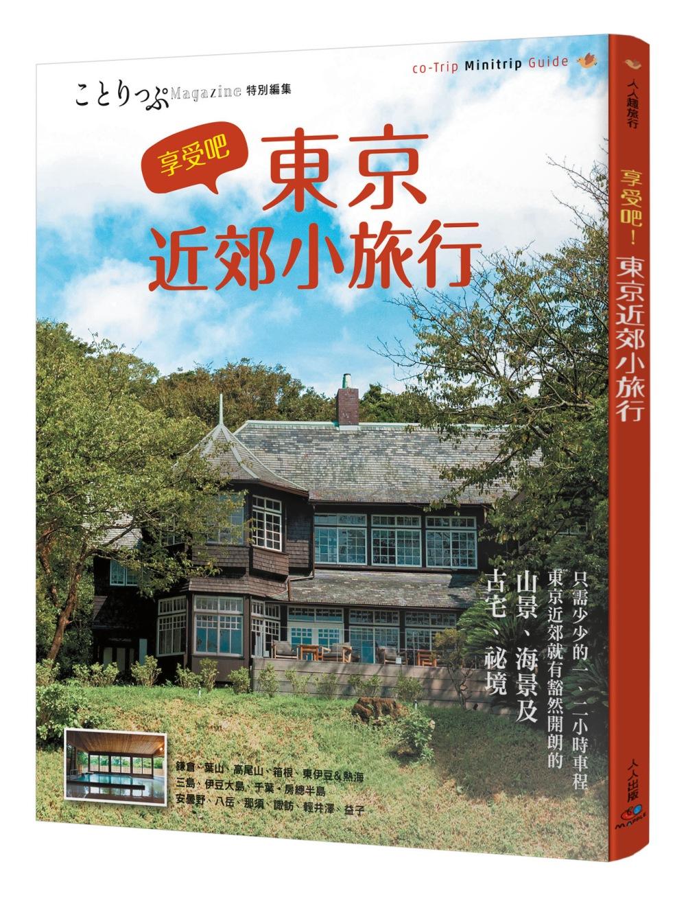《享受吧!東京近郊小旅行》 商品條碼,ISBN:9789864611287