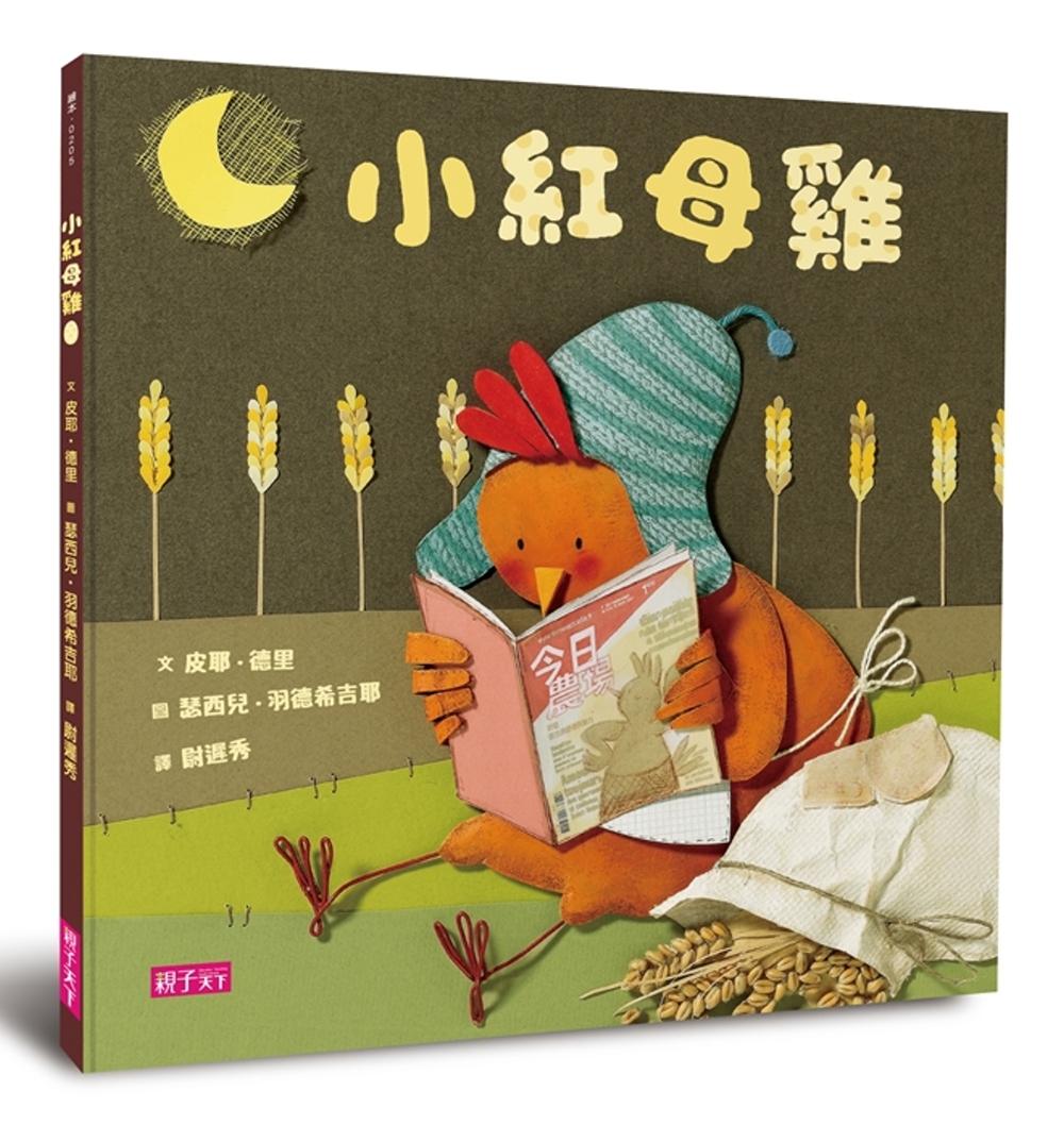 ◤博客來BOOKS◢ 暢銷書榜《推薦》小紅母雞