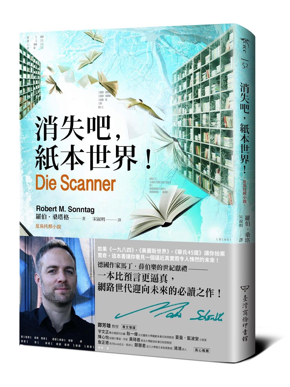 《消失吧,紙本世界!》 商品條碼,ISBN:9789570531183