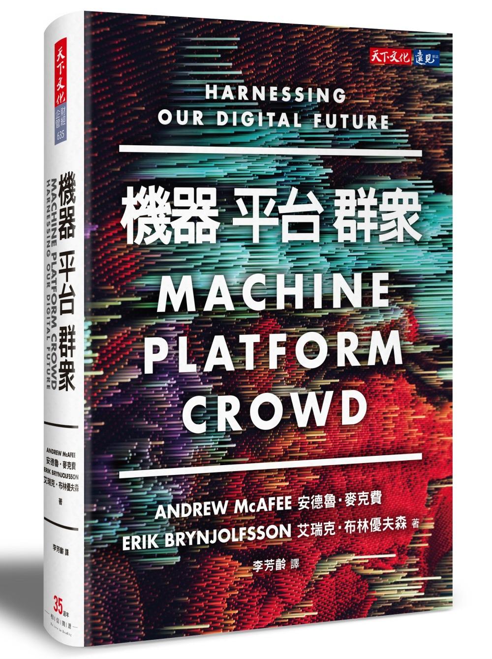 機器,平台,群眾:如何駕馭我們的數位未來