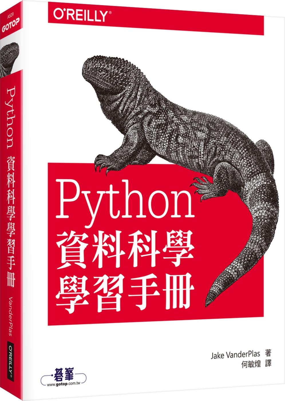 ◤博客來BOOKS◢ 暢銷書榜《推薦》Python資料科學學習手冊