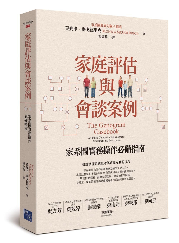 家庭評估與會談案例:家系圖實務操作必備指南