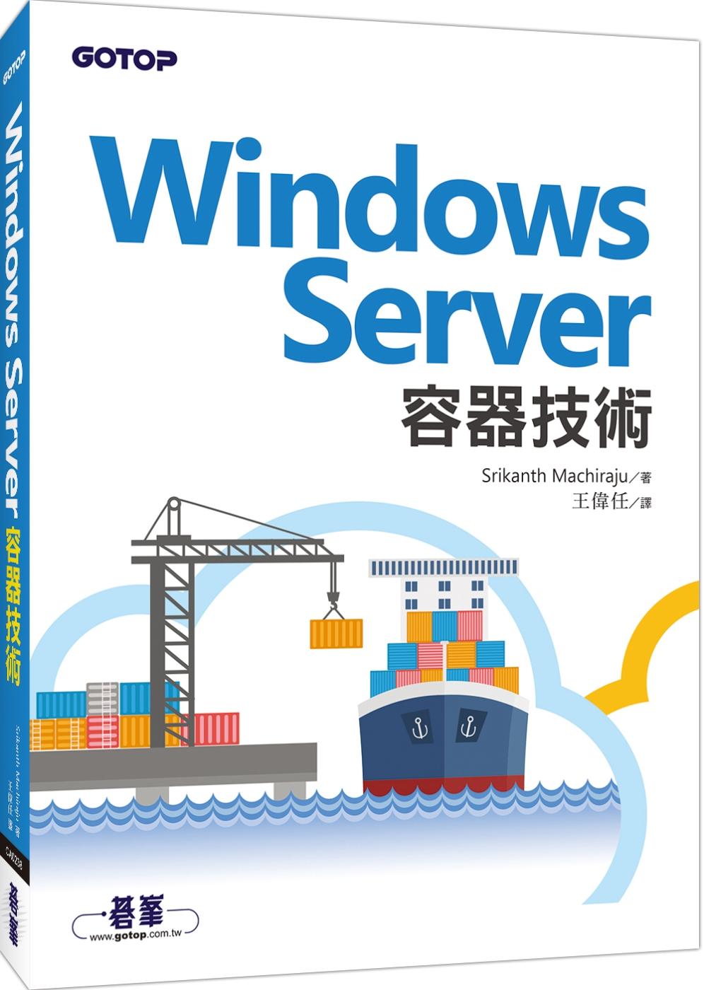 ◤博客來BOOKS◢ 暢銷書榜《推薦》Windows Server容器技術