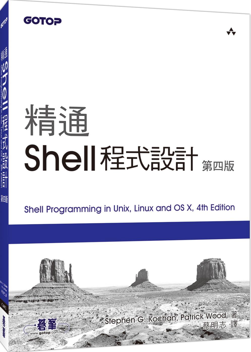 ◤博客來BOOKS◢ 暢銷書榜《推薦》精通 Shell 程式設計(第四版)