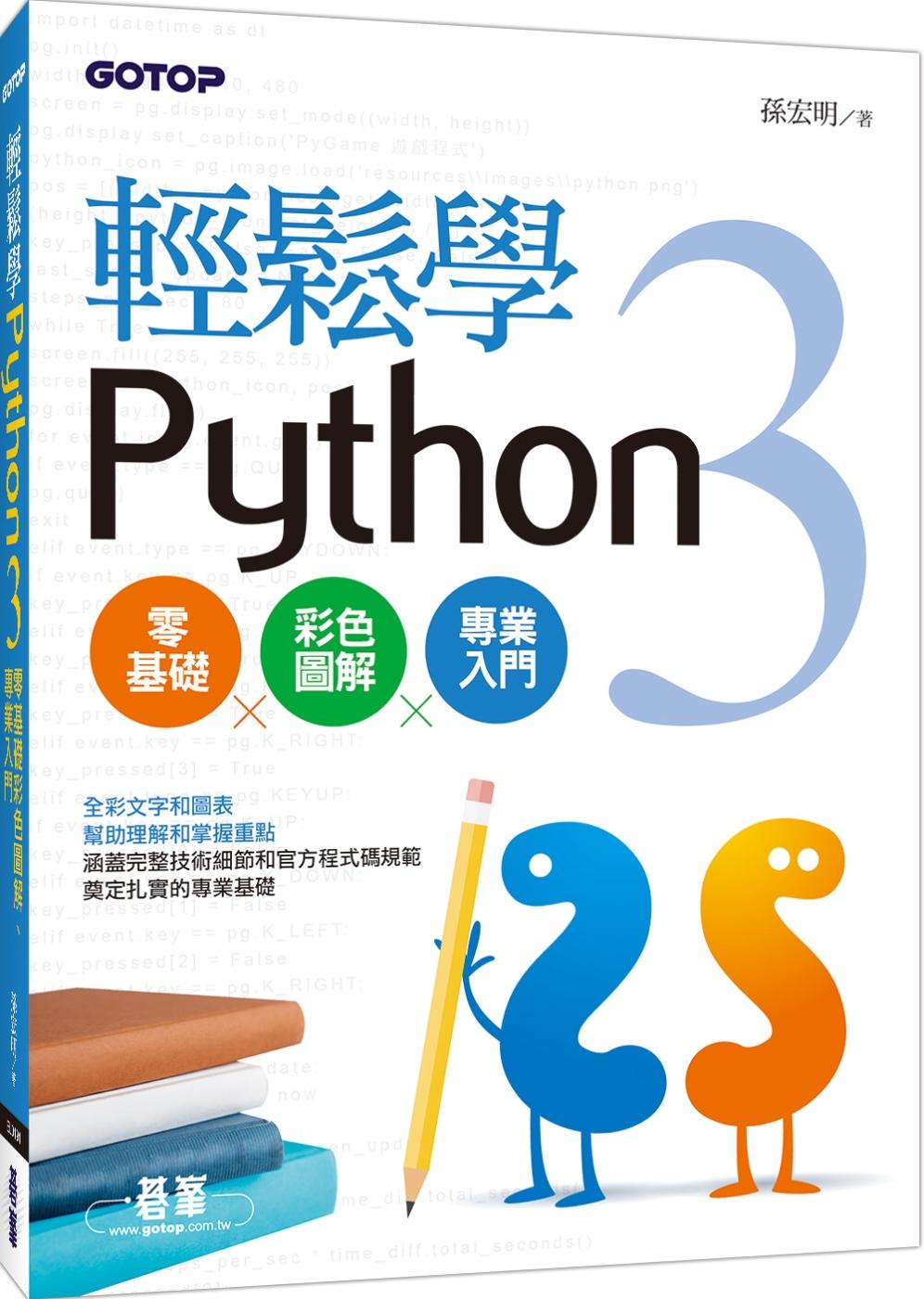 ◤博客來BOOKS◢ 暢銷書榜《推薦》輕鬆學Python 3零基礎彩色圖解、專業入門(全彩印刷)